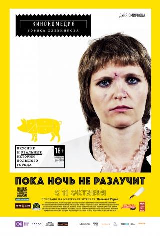 плакат фильма характер-постер Пока ночь не разлучит