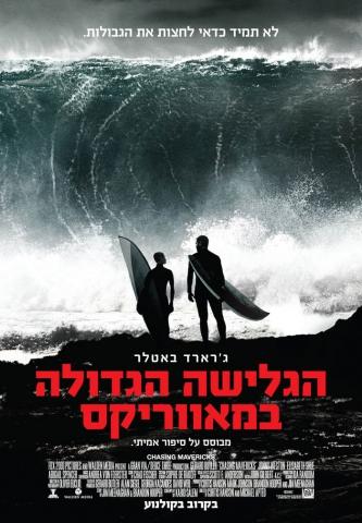 плакат фильма постер Покорители волн