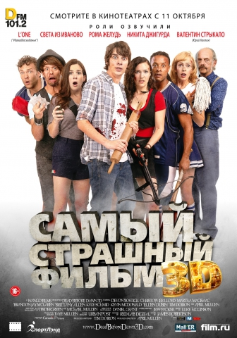 плакат фильма постер локализованные Самый страшный фильм 3D