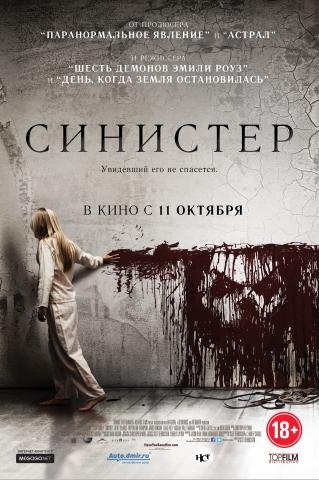 плакат фильма постер локализованные Синистер