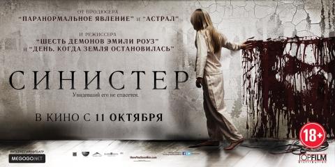 плакат фильма баннер локализованные Синистер