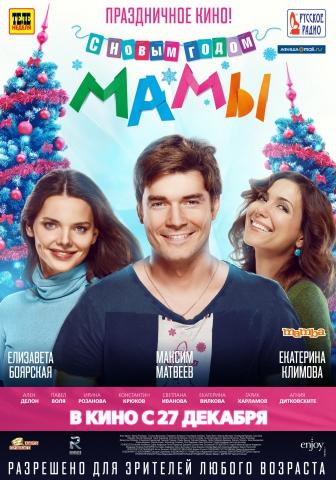 плакат фильма характер-постер С новым годом, Мамы!
