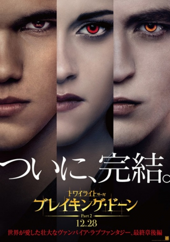 плакат фильма постер Сумерки. Сага. Рассвет — часть 2
