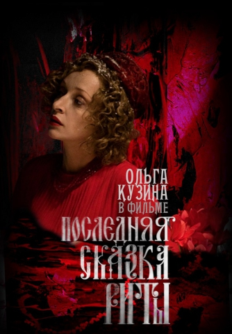 плакат фильма характер-постер Последняя сказка Риты