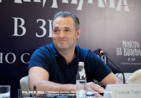 Премьера анимационного фильма «Монстры на каникулах» в Москве Геннадий Тартаковский,