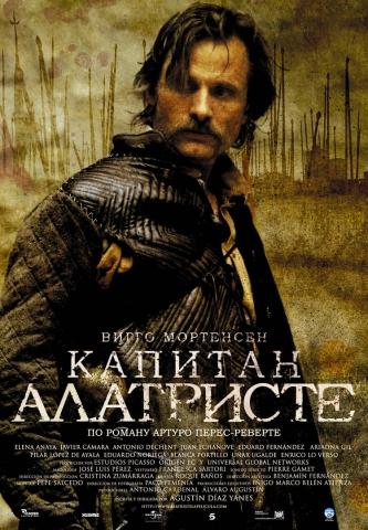 плакат фильма постер локализованные Капитан Алатристе
