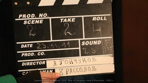кадр №137774 из фильма 1210
