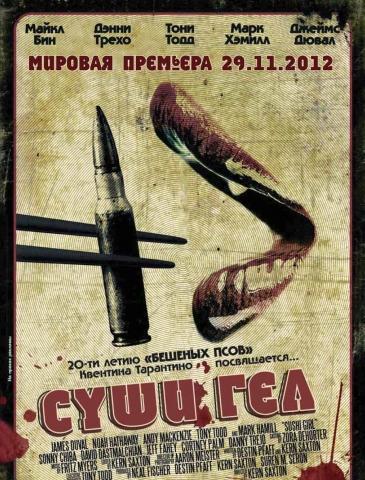 плакат фильма постер локализованные Суши гёл
