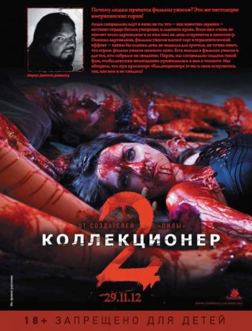 плакат фильма постер локализованные Коллекционер 2