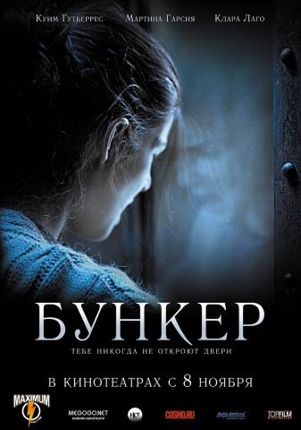 плакат фильма постер локализованные Бункер