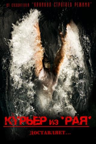 плакат фильма тизер Курьер из Рая