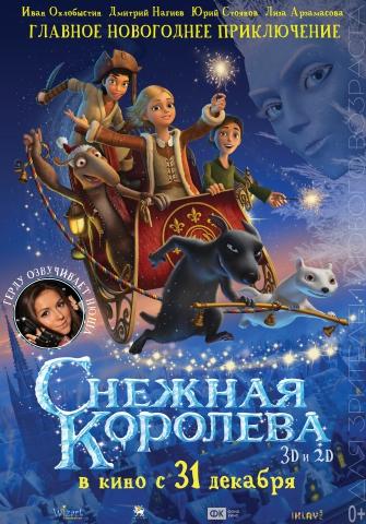 плакат фильма постер Снежная королева