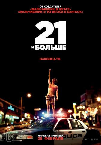 плакат фильма постер локализованные 21 и больше