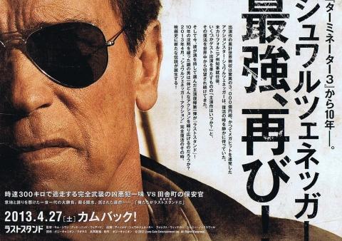 плакат фильма биллборды Возвращение героя