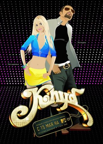 плакат фильма Клуб