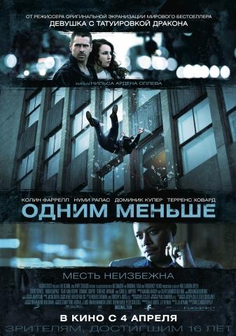 плакат фильма постер локализованные Одним меньше