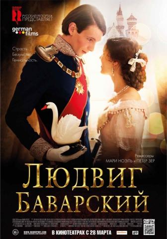 плакат фильма постер локализованные Людвиг Баварский
