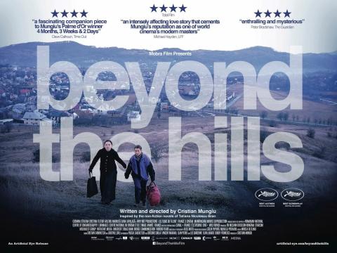 плакат фильма биллборды За холмами