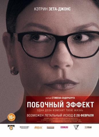 плакат фильма характер-постер локализованные Побочный эффект