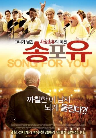 плакат фильма постер Песня для Мэрион*