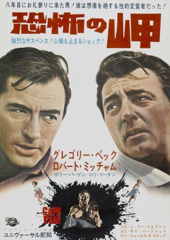 плакат фильма Мыс страха