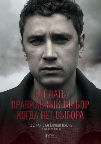 плакат фильма характер-постер Долгая счастливая жизнь