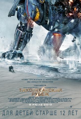 плакат фильма постер локализованные Тихоокеанский рубеж