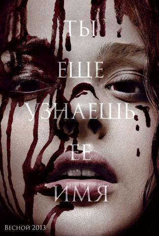 плакат фильма постер локализованные Телекинез