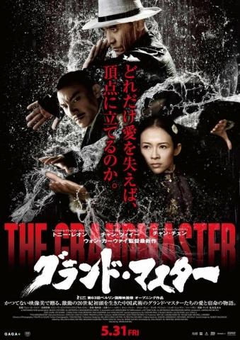 плакат фильма постер Великий мастер