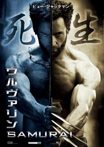 плакат фильма постер Росомаха: Бессмертный