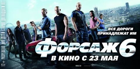 плакат фильма баннер локализованные Форсаж 6