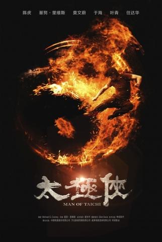 плакат фильма тизер Мастер тай-цзи