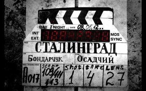 кадр №158310 из фильма Сталинград