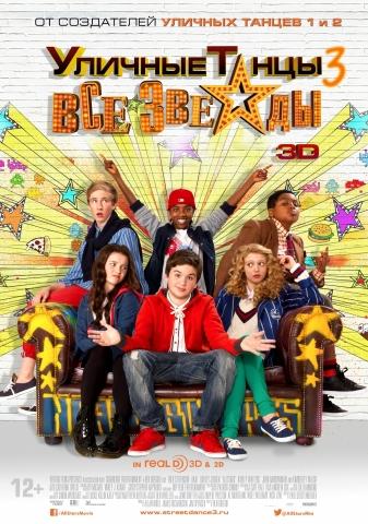 плакат фильма постер локализованные Уличные танцы 3: Все звезды