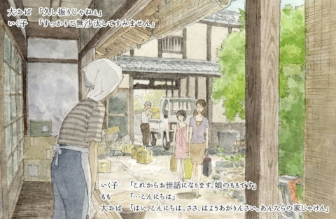 кадр №166046 из фильма Письмо для Момо