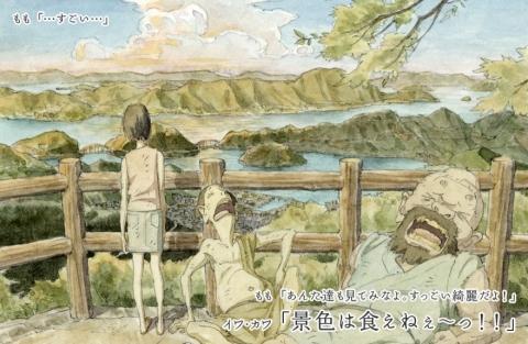 кадр №166052 из фильма Письмо для Момо