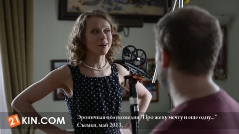 кадр №167675 из фильма Про жену, мечту и еще одну…