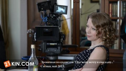 кадр №167676 из фильма Про жену, мечту и еще одну…