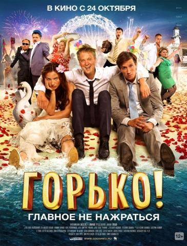 плакат фильма постер Горько!