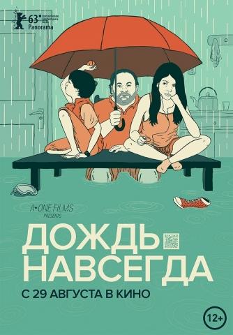плакат фильма постер локализованные Дождь навсегда