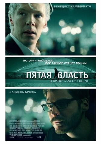 плакат фильма постер локализованные Пятая власть