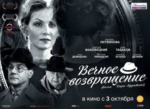 плакат фильма биллборды Вечное возвращение