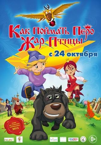 плакат фильма постер Как поймать перо Жар-Птицы
