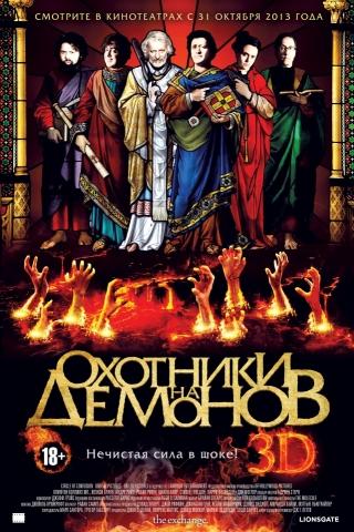 плакат фильма постер локализованные Охотники на демонов