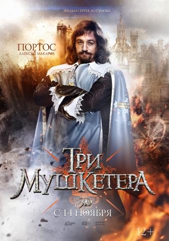 плакат фильма характер-постер Три мушкетера