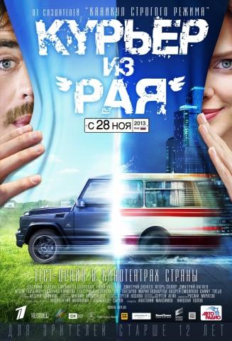 плакат фильма постер Курьер из Рая