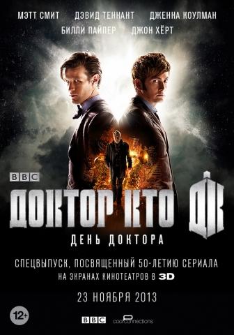 плакат фильма постер локализованные Доктор Кто: День Доктора