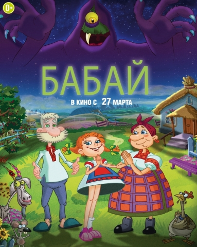 плакат фильма постер Бабай