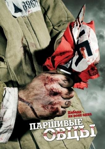 плакат фильма постер Паршивые овцы
