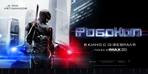 плакат фильма баннер локализованные Робокоп